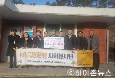 2018.12.26 국민은행 태백 동해 삼척지점, 태백시사회복지협의회에 600만원 후원.jpg