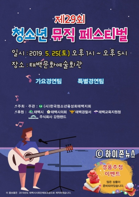 batch_[크기변환]제29회 청소년 뮤직 페스티벌 포스터.jpg