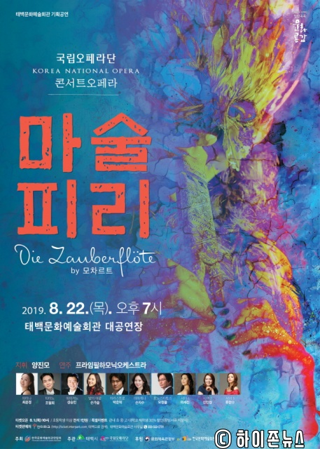 batch_[크기변환]국립오페라단 콘서트오페라 마술피리 포스터.jpg