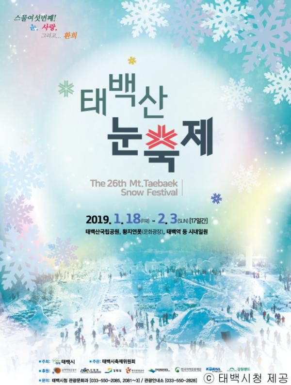 [크기변환]제26회-태백산-눈축제-포스터_03.png