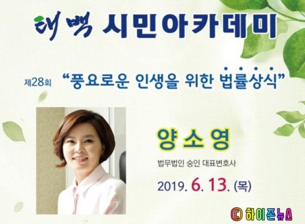 batch_[크기변환]제28회 태백시민아카데미(양소영 변호사).JPG