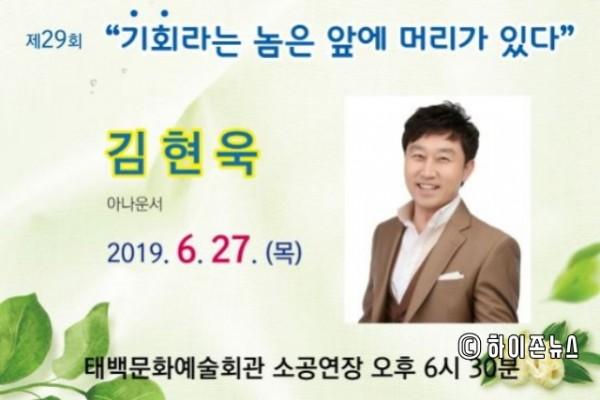 batch_[크기변환]제29회 태백시민아카데미(김현욱 아나운서).JPG