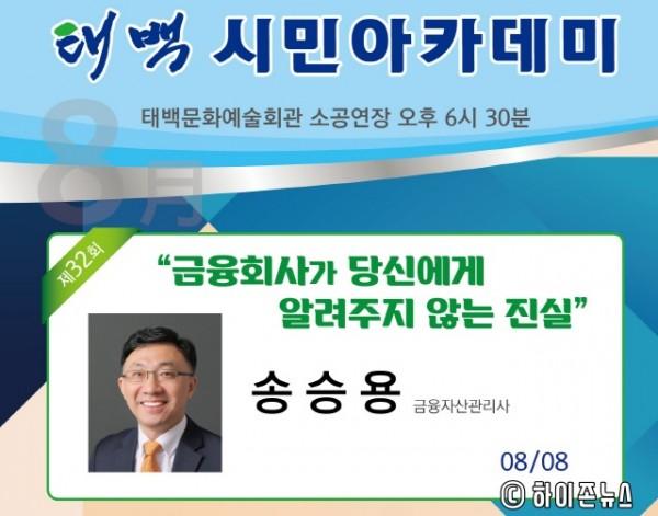 batch_[크기변환]제32회 태백 시민아카데미-송승용.jpg