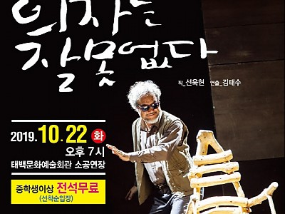 batch_[크기변환]연극 의자는 잘못 없다 포스터.jpg