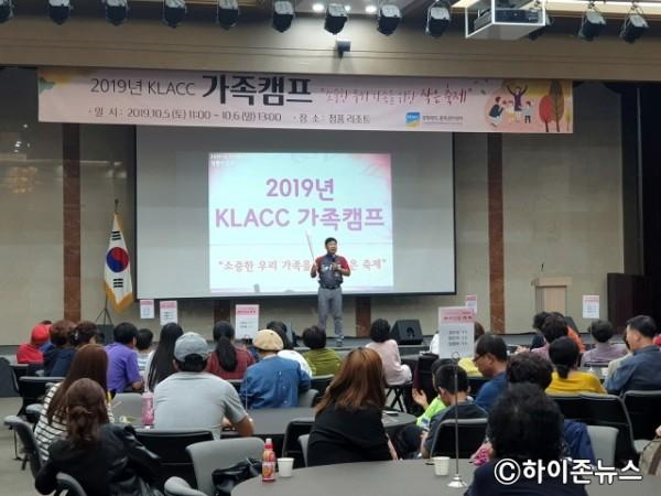batch_[크기변환]2019년 KLACC 가족캠프 사진1.jpg