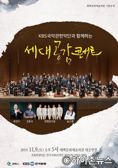 batch_[크기변환]전단지 앞면(KBS 국악관현악단과 함께하는 세대공감 콘서트)1.JPG