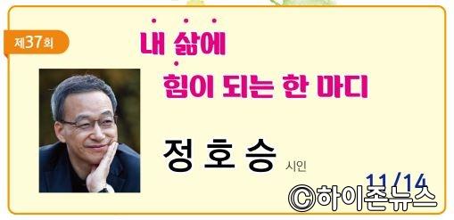 batch_[크기변환]제37회 태백시민아카데미(정호승 시인).JPG