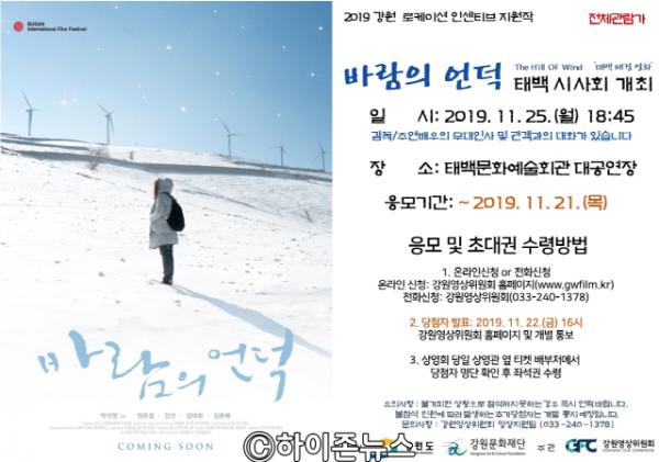 batch_[크기변환]태백 로케이션.png