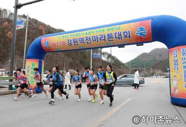 batch_[크기변환]참고-20181114 제27회 강원역전마라톤 대회.JPG