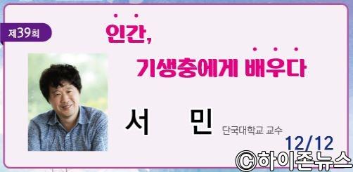 batch_[크기변환]제39회 태백시민아카데미(서 민 교수).JPG