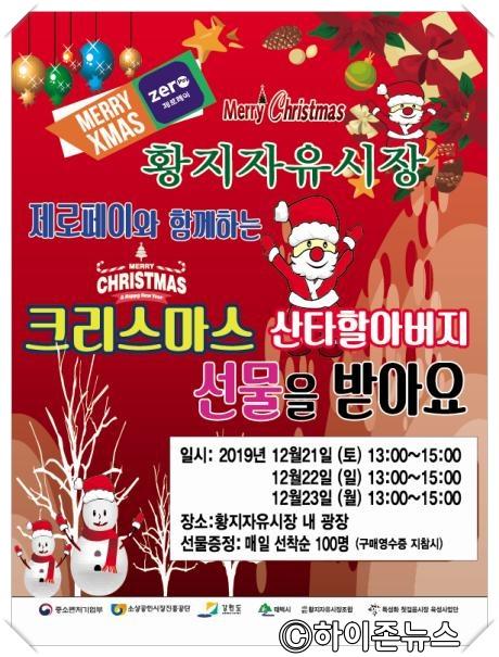 batch_[크기변환]황지자유시장 크리스마스 이벤트.jpg