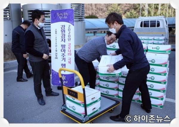 batch_[크기변환]20200326_강원랜드 강원감자 팔아주기2.jpg