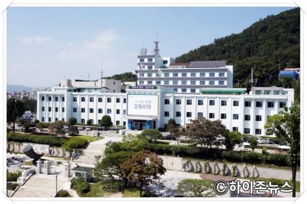 강원도청 청사 전경-평화와 번영 강원시대.jpg