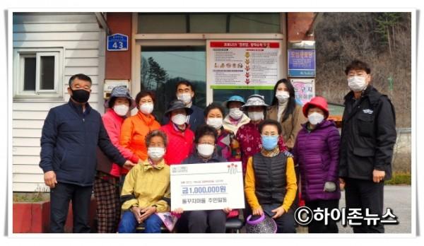 21백구문소동 희망복지마을 성금기탁1.jpg